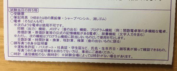 簿記試験受験票